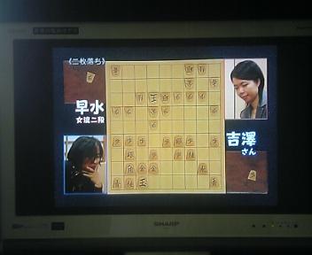 吉澤アマと早水女流の二枚落ち戦
