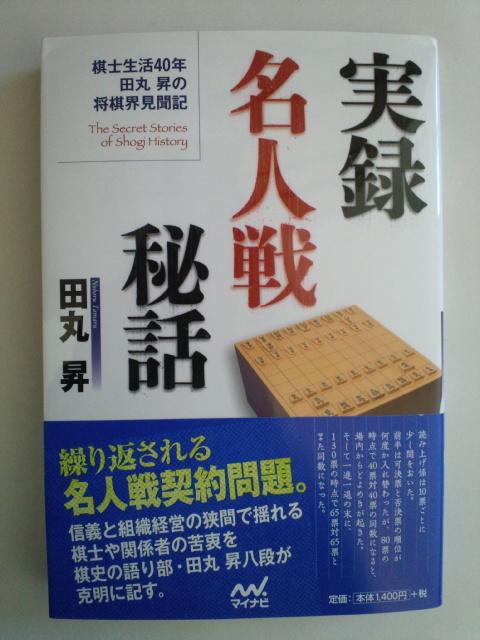 田丸の新刊書『実録名人戦秘話』が発売されました