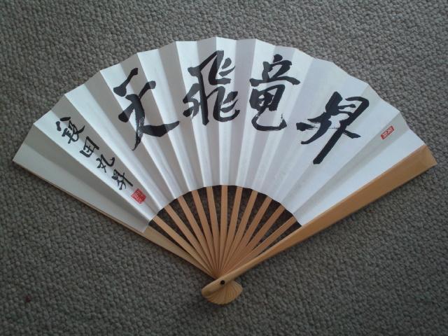 田丸が対局で用いる自筆の扇子の文言は「昇竜飛天」