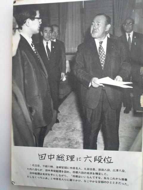 将棋を熱烈に愛好した元首相の田中角栄は中飛車が得意戦法