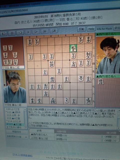 名人戦(森内名人ー羽生二冠)<br />  第5局は森内が勝って7期目の名人位まであと1勝