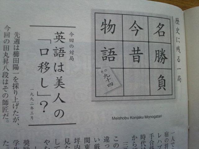 米長邦雄永世棋聖が『週刊現代』で連載中の「名勝負今昔物語」に田丸が登場