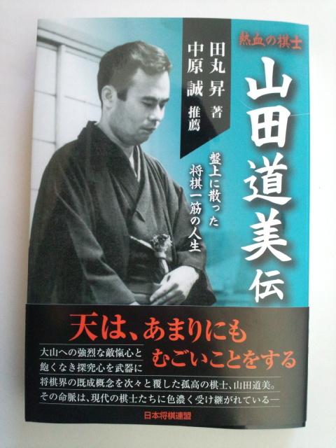 山田道美九段の評伝『熱血の棋士山田道美伝』を刊行しました