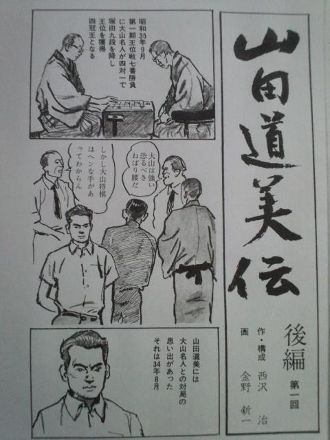 新刊本『熱血の棋士山田道美伝』へのコメントと劇画『山田道美伝』