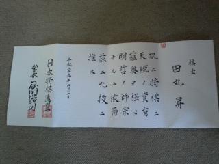 4月15日の昇段者免状授与式で九段昇段の田丸が挨拶