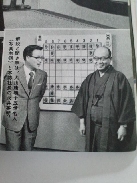 亡くなった将棋ジャーナリストの山田史生さん、永井英明さんの足跡