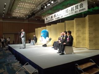 森内俊之名人の就位式に成田市のゆるキャラ「うなりくん」が登場