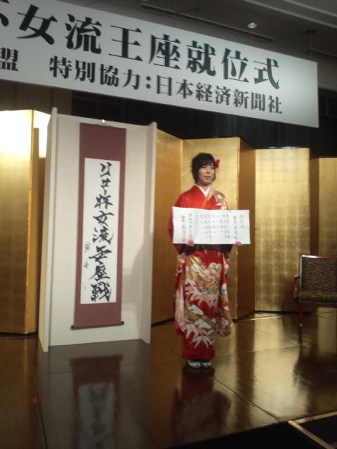 華やかな雰囲気で行われた里見香奈女流王座の就位式