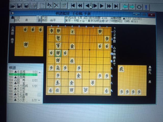終盤で「駒柱」が出現した田丸の対局、3連続千日手の対局、王位戦第8局の日程
