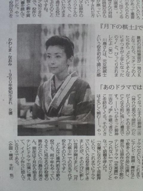 15年前にドラマ『月下の棋士』で元女流棋士を演じた女優の川島なお美さんが54<br />  歳で死去
