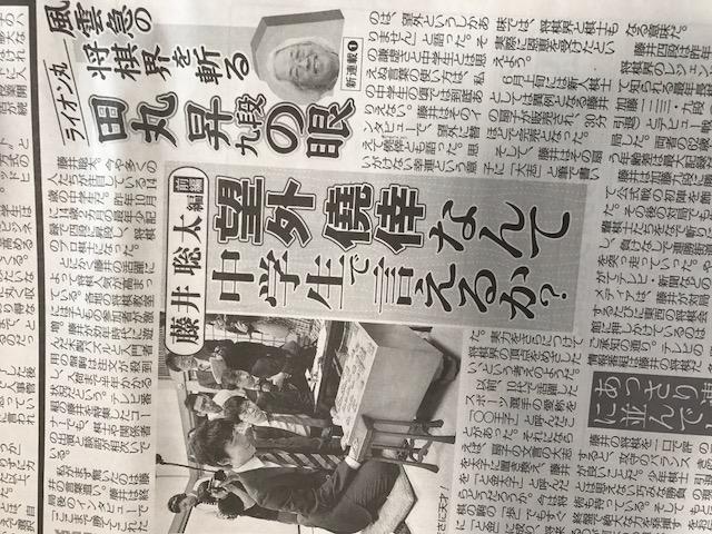 田丸が夕刊紙「日刊ゲンダイ」で6<br />  月22日から毎週木曜日に将棋コラムを連載