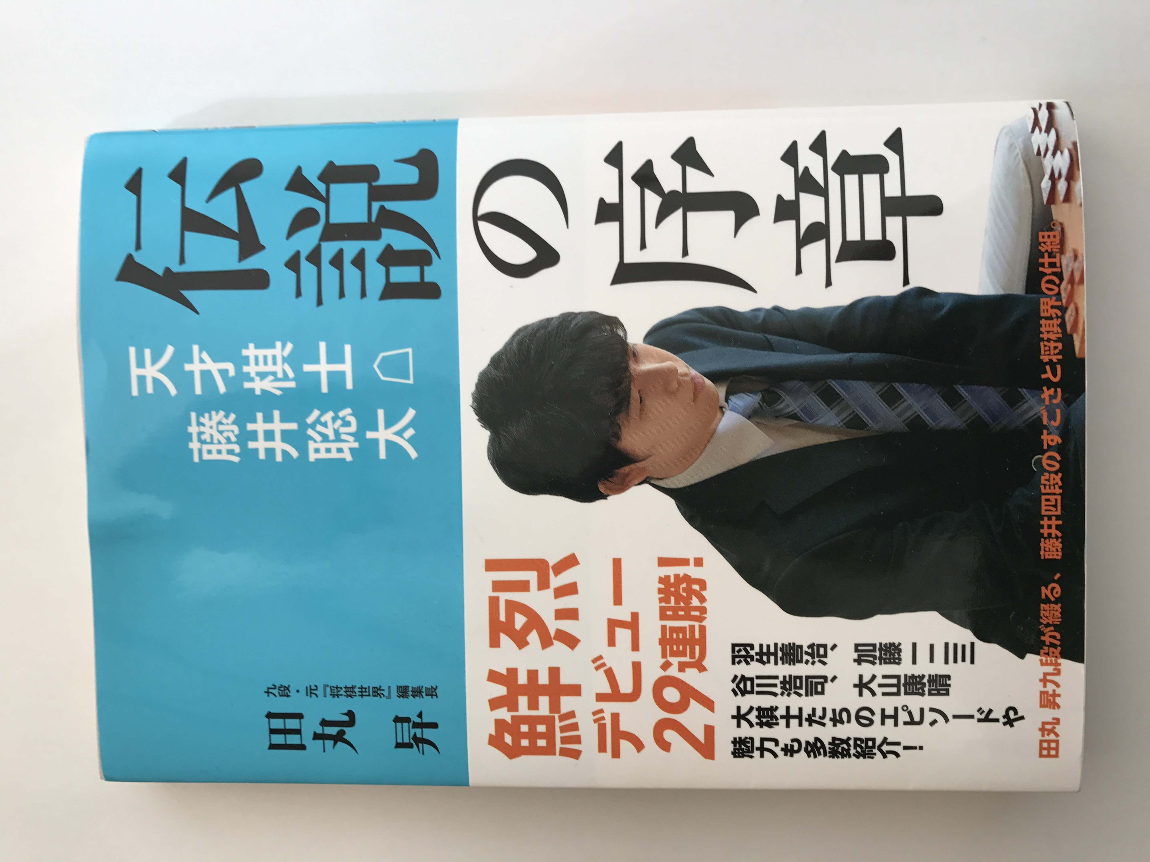 田丸の新刊