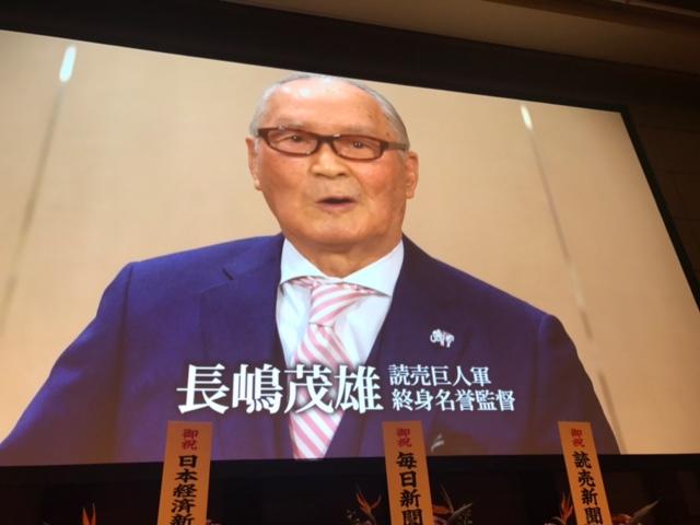 羽生「永世七冠」「国民栄誉賞」の祝賀会